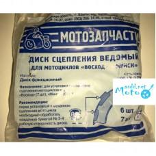 Textolite clutch plates, discs for Minsk, Voshod, Voskhod