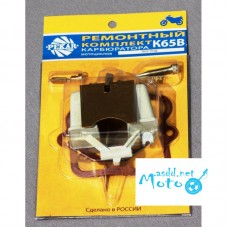 Repair kit Carburetor К-65-В Voshod, Voskhod